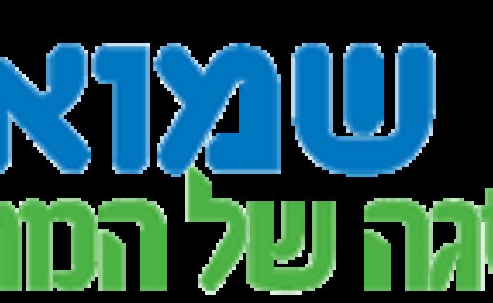 """חוק עזר לגבעת שמואל מודעות ושלטים התשס""""ג 2003"""