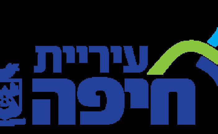 """חוק עזר לחיפה שילוט התשנ""""ו- 1995"""