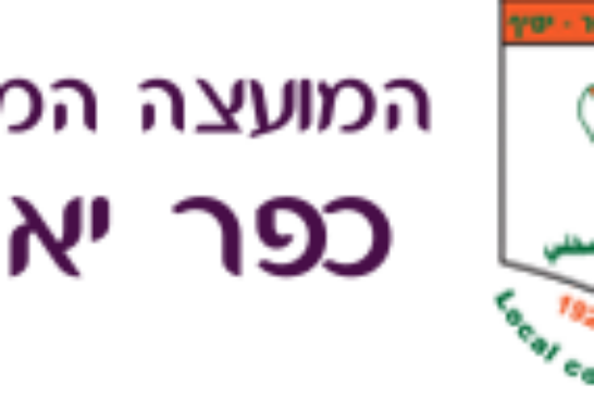 """חוק עזר לכפר יאסיף מודעות ושלטים התשע""""ג 2013"""