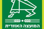 """חוק עזר למטה יהודה מודעות ושלטים התשנ""""ז 1997"""