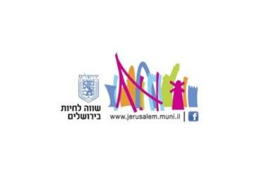 מסמכים ואישורים הנדרשים לצורך בקשה לרישיון עסק – עיריית ירושלים