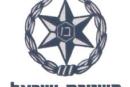 משטרת ישראל – הנחיות ומידע לציבור