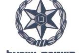 משטרת ישראל – תמונת מצב יומי, 4 באוגוסט