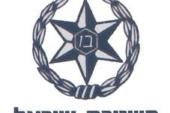 אוגדן שאלות ותשובות משטרת ישראל לאוכלוסייה עבור המוקדים ופנקס הכיס לשוטר