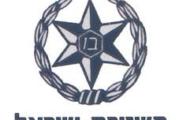 רשימת דרישות פרטי הרישוי משטרת ישראל