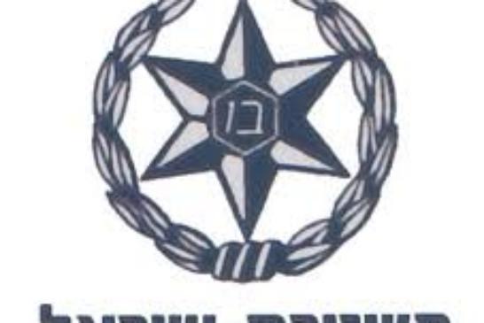 משטרת ישראל – עדכון מס 4 לאוגדן נוסח 8 הנחיות ודגשים מי לאוכלוסייה הגבלת פעילות נגיף הקורונה