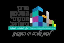 מרכז השלטון המקומי בישראל – היערכות חירום למניעת התפשטות נגיף הקורונה ריכוז הנחיות מס' 81 נכון ליום 27.10.2020 בשעה 21:00