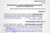 עדכון תקופתי 31.12.2020 – היערכות חירום למניעת התפשטות נגיף הקורונה