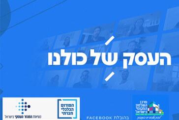 """תוכנית """"העסק של כולנו"""" בשיתוף פייסבוק ישראל, מרכז השלטון המקומי ואיגוד מנהלי רישוי עסקים ושילוט"""