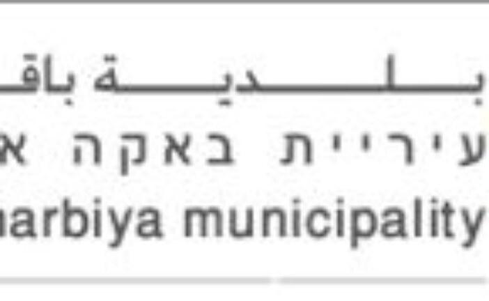 מכרז – תברואן במחלקת רישוי עסקים עיריית באקה אלג'רבייה