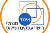איגוד מנהלי רישוי עסקים מרץ 2021